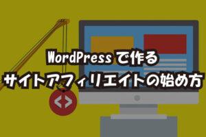 WordPressで作る!サイトアフィリエイトの始め方と手順