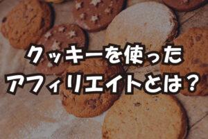 クッキーを使ったアフィリエイトとは-アイキャッチ画像|アフィリエイトの水先案内