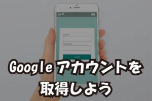 Gmailを取得するためにGoogleアカウントを作成しよう