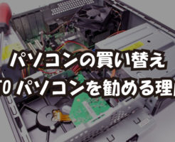 パソコンの買い替えとBTOパソコン