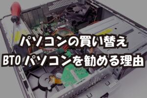 パソコンの買い替える基準とBTOパソコンをすすめる理由