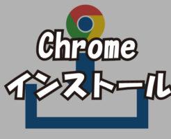 Googlechromeインストール|アフィリエイトの水先案内