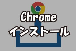 Google Chromeをパソコンに導入しよう