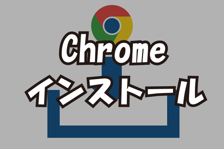 Googlechromeインストール-アイキャッチ画像|アフィリエイトの水先案内