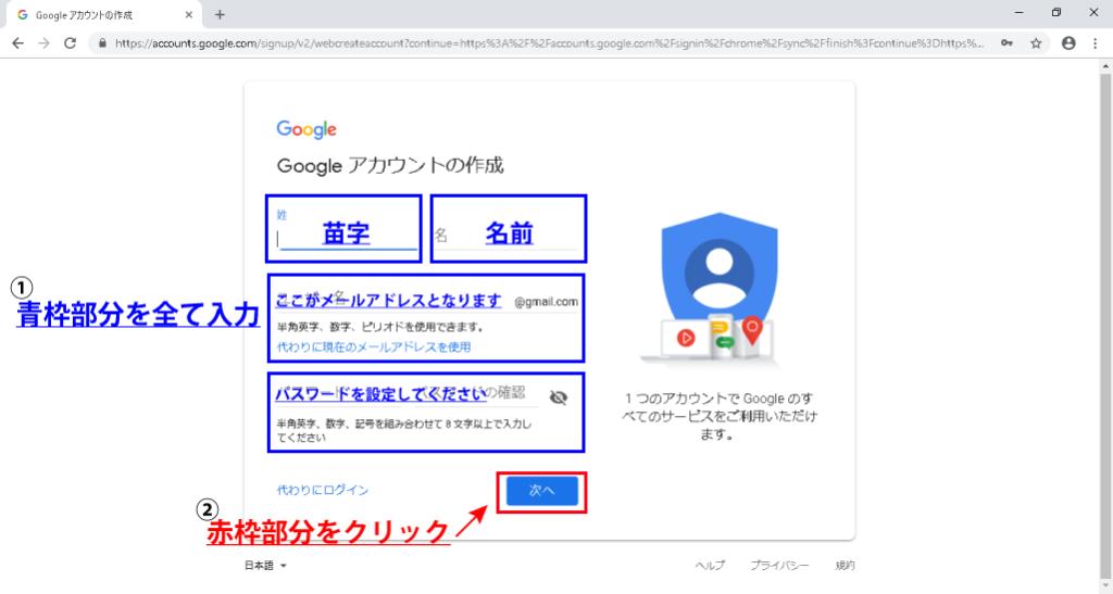 Googleアカウント取得方法2|アフィリエイトの水先案内