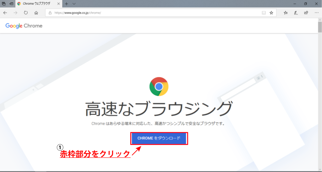 google chromeインストール_1