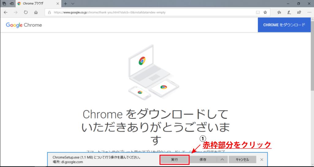 google chromeインストール_3