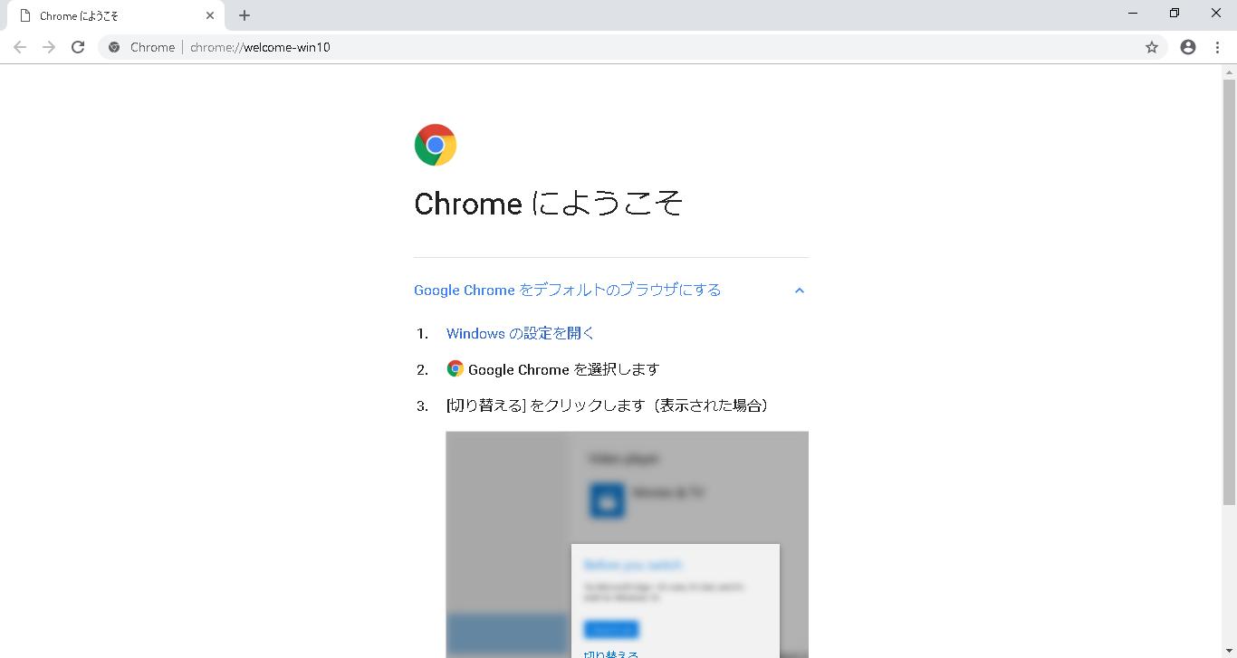 google chromeインストール_4