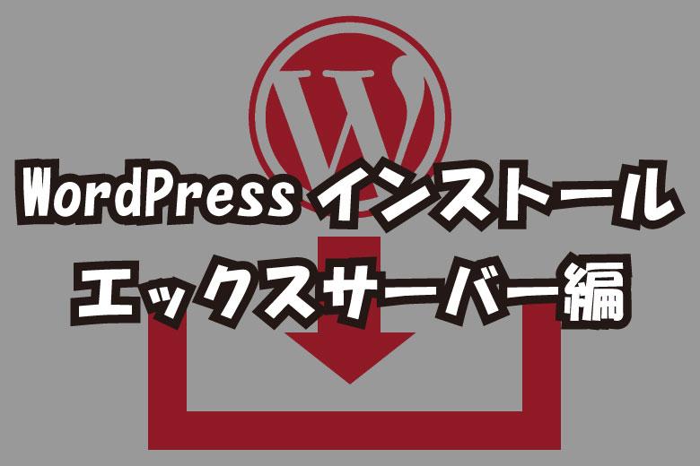 WordPressインストールーエックスサーバー編-アイキャッチ画像 アフィリエイトの水先案内