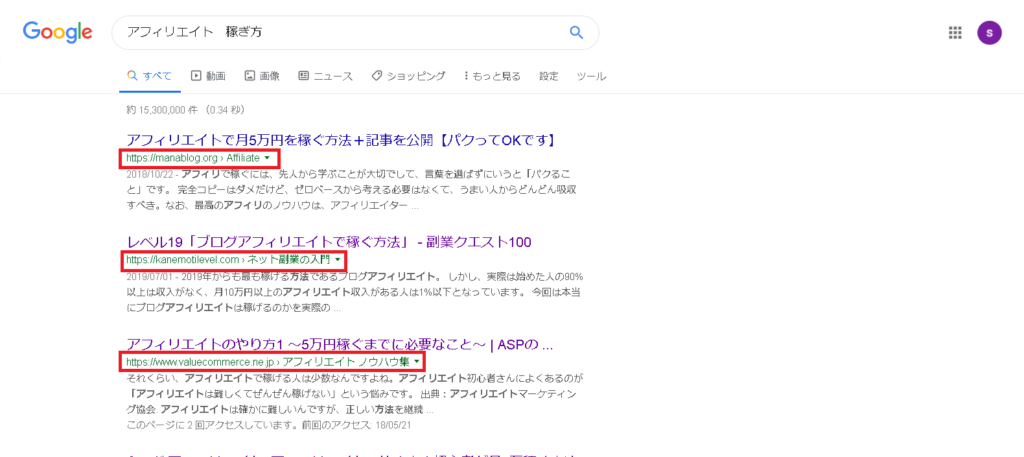 URLを検索結果から確認する|アフィリエイトの水先案内