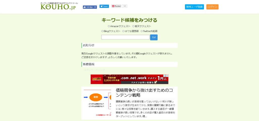 KOUHO.jpの使い方1|アフィリエイトの水先案内