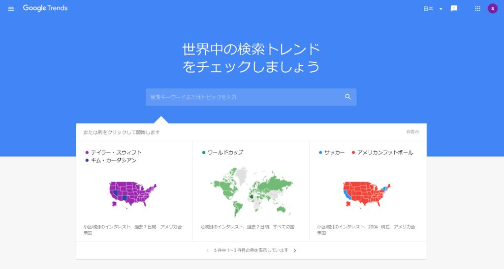 Googleトレンドの使い方1|アフィリエイトの水先案内