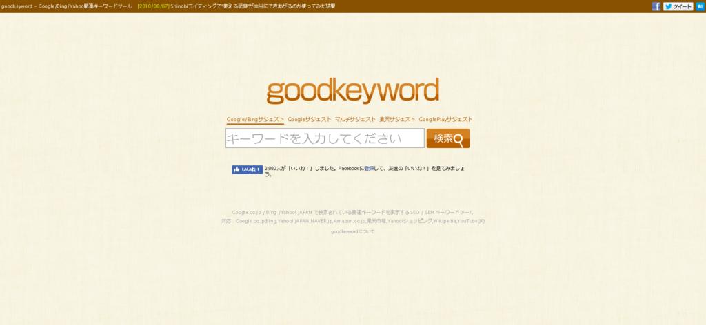 goodkeywordの使い方1|アフィリエイトの水先案内