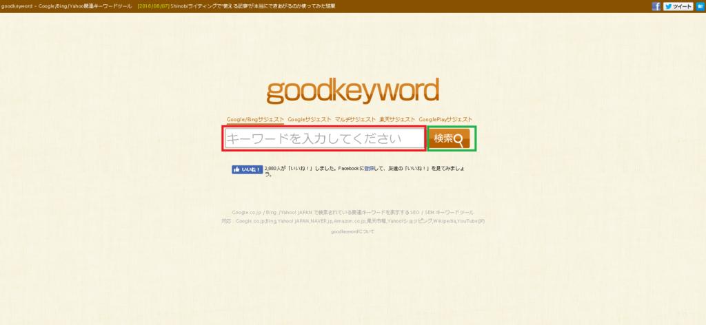 goodkeywordの使い方2|アフィリエイトの水先案内