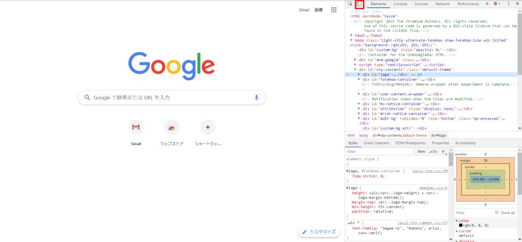 モバイルフレンドリーチェック - Google Chrome2|アフィリエイトの水先案内