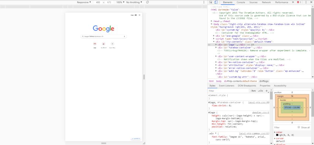 モバイルフレンドリーチェック - Google Chrome3|アフィリエイトの水先案内