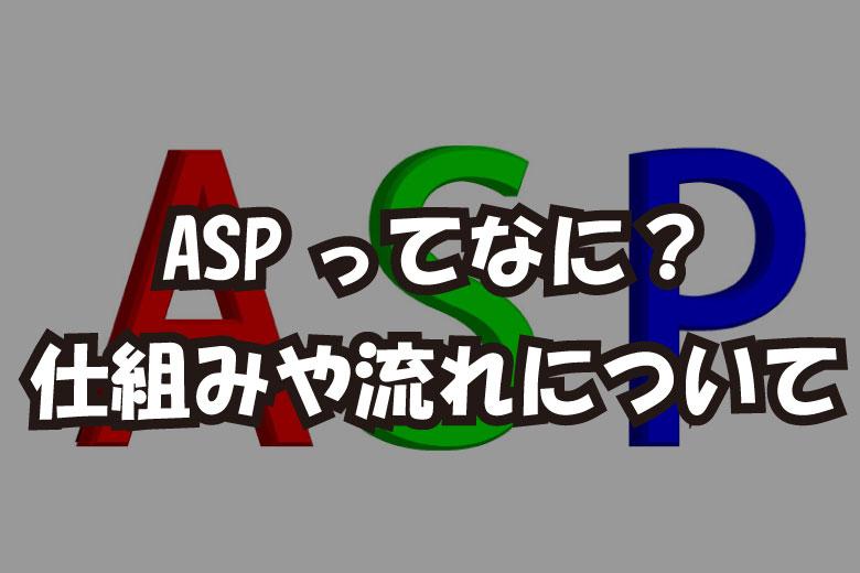 ASPとは?仕組みや流れ-アイキャッチ画像|アフィリエイトの水先案内