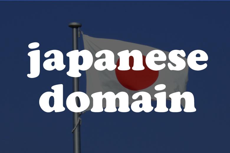 日本語ドメインについて-アイキャッチ画像|アフィリエイトの水先案内