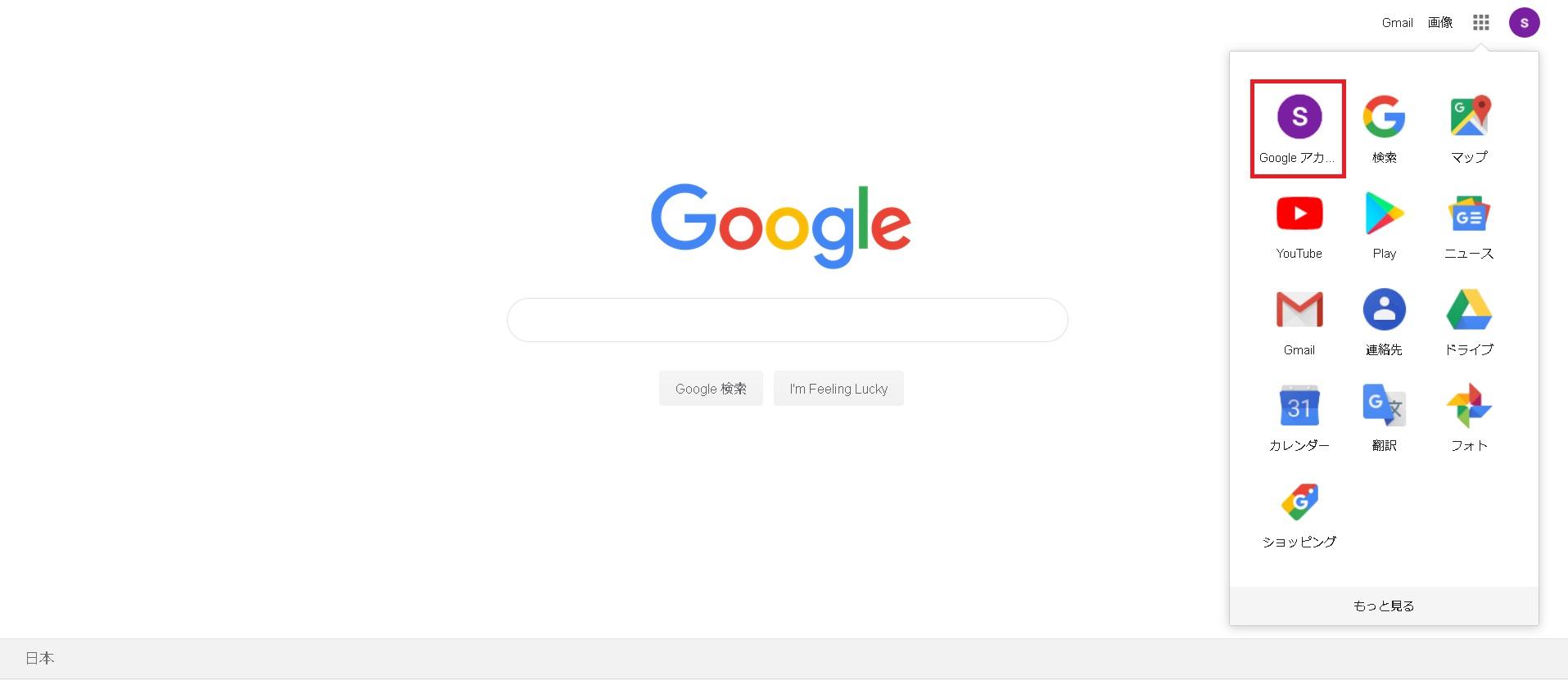 Googleアカウントを選択