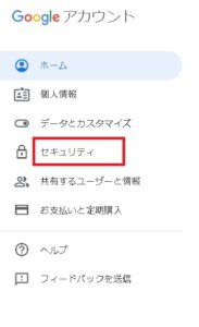 Googleアカウントのセキュリティを選択