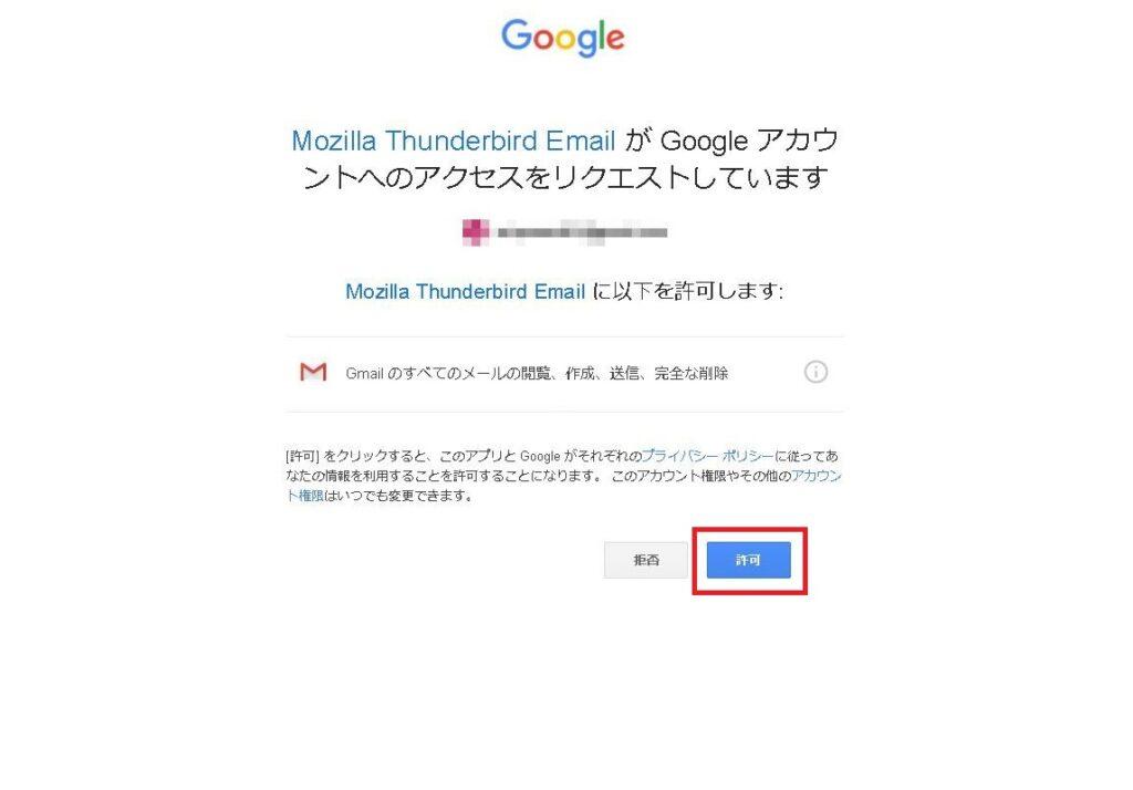 thunderbirdのOAuth2認証9|アフィリエイトの水先案内