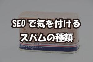 SEO対策でやってはいけないスパム行為とGoogleペナルティ