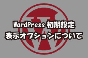 【WordPress初期設定】表示オプションについて