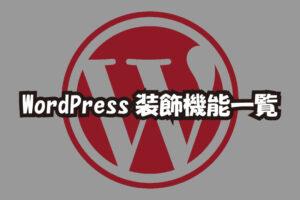 【初めてのWordPress】装飾機能一覧