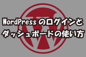 WordPressへのログインとダッシュボードの使い方