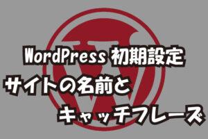 【WordPress初期設定】サイトの名前とキャッチフレーズを設定しよう