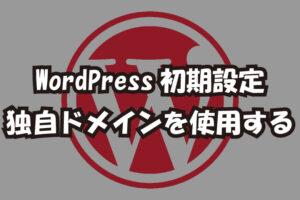 【WordPress初期設定】独自ドメインを使えるようにしよう