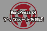 WordPressのアップデートを確認-アイキャッチ画像|アフィリエイトの水先案内