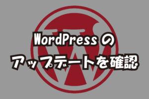 【個人向け】WordPressのアップデートを確認しよう