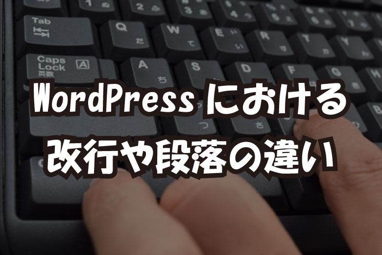 WordPressの改行と段落の違いについて-アイキャッチ画像|アフィリエイトの水先案内