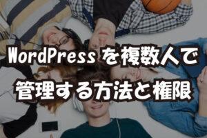 WordPressを複数人で管理する方法と権限