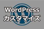 WordPressカスタマイズ-アイキャッチ画像|アフィリエイトの水先案内|アフィリエイトの水先案内