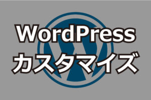 【初めてのWordPress】カスタマイズ機能でできること