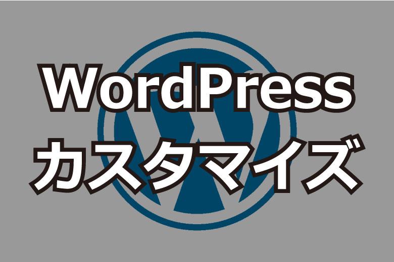 WordPressのカスタマイズについて-アイキャッチ画像|アフィリエイトの水先案内