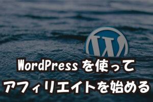 WordPressでアフィリエイトを始めるやり方とは