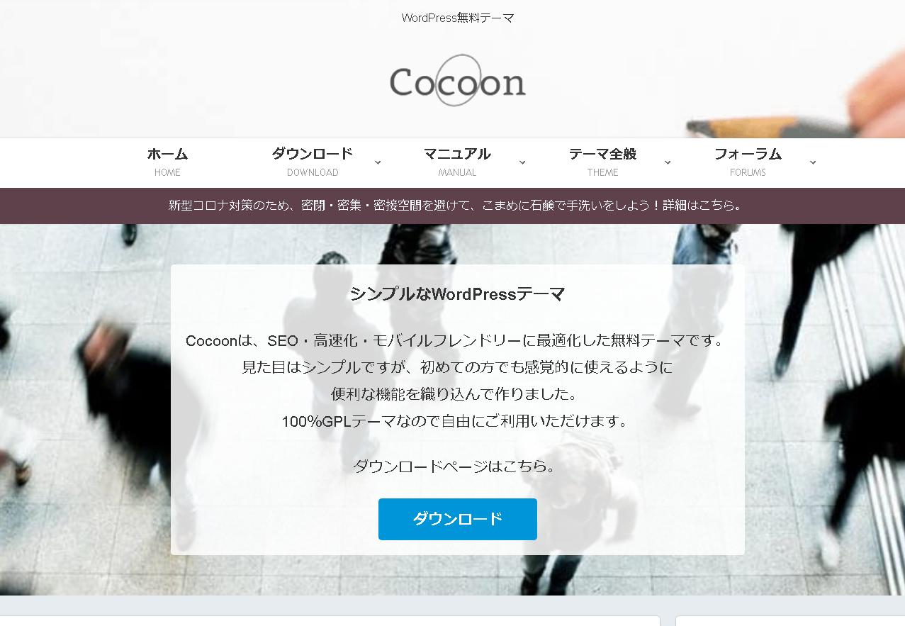 Cocoon無料のWordPressテーマ|アフィリエイトの水先案内