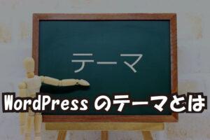 WordPressのテーマとは?おすすめのテーマを紹介!