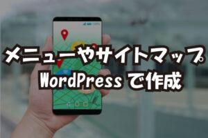WordPressでメニューやサイトマップを作成する