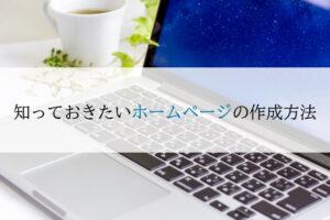 ホームページの種類や作り方とWordPressの歴史や特徴