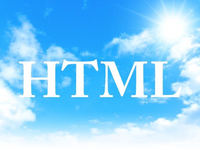 HTML|アフィリエイトの水先案内