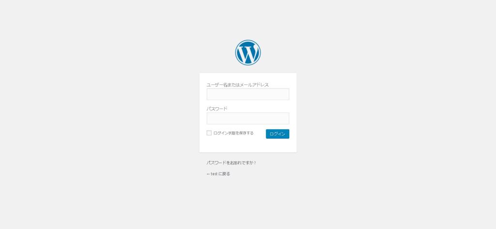 WordPressログイン1|アフィリエイトの水先案内