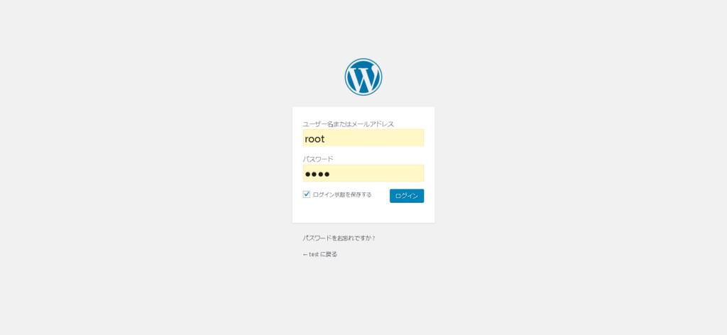 WordPressログイン2|アフィリエイトの水先案内